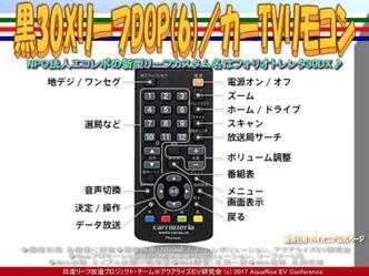 黒30XリーフDOP(6)/カーTVリモコン画像01