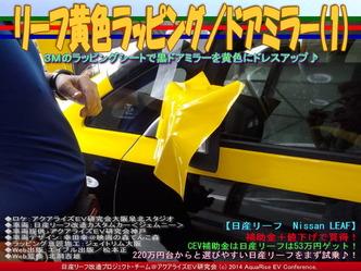 リーフ黄色ラッピング/ドアミラー(1)02