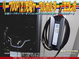 リーフDOP【2】充電ケーブルホルダー(5)/エコレボ画像03