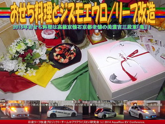 おせち料理とジズモエウロ/リーフ改造03