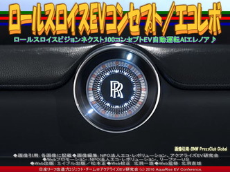 ロールス・ロイスEV103EX(3)/エコレボ02