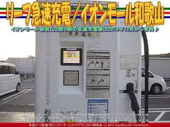 リーフ急速充電(3)/イオンモール和歌山01