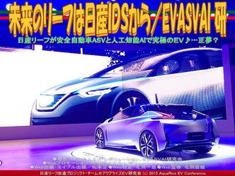 未来のリーフは日産IDSから/EVASVAI研03