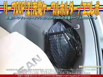 リーフDOP【2】充電ケーブルホルダー/エコレボ画像01