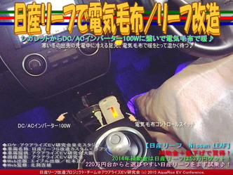 日産リーフで電気毛布/リーフ改造05