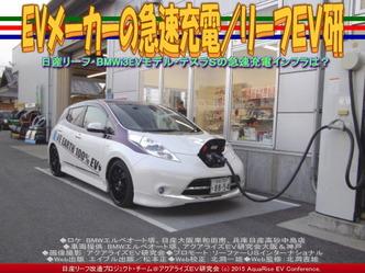 EVメーカーの急速充電/リーフEV研01