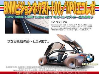 BMWビジョンネクスト100(5)/NPOエコレボ03