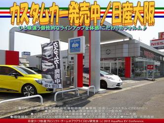カスタムカー発売中/日産大阪01