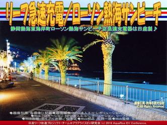 リーフ急速充電/ローソン熱海サンビーチ03