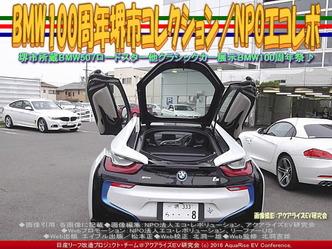 堺市所蔵BMW見学会/BMWi8@エコレボ画像02