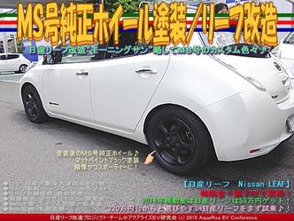 MS号純正ホイール塗装/リーフ改造05