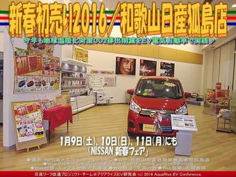 新春初売り2016/和歌山日産狐島店05