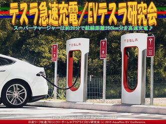 テスラ急速充電/EVテスラ研究会03