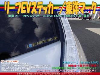 リーフEVステッカー/東洋マーク(2)09