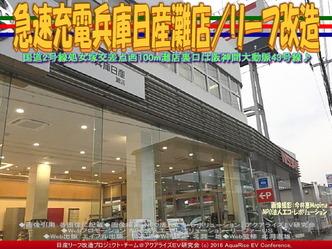 急速充電兵庫日産灘店/リーフ改造02