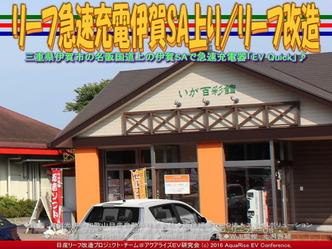 リーフ急速充電伊賀SA上り/リーフ改造01