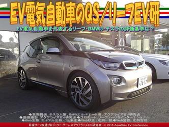 EV電気自動車のQS(3)/リーフEV研02