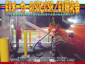 EVメーカーのSDとCSR(3)/EV研究会01