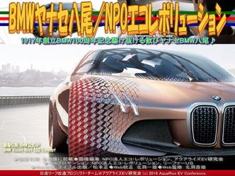 BMWヤナセ八尾/NPOエコレボリューション03