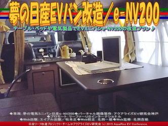 夢の日産EVバン改造/e-NV20004