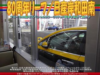 80周年リーフ/日産岸和田南05