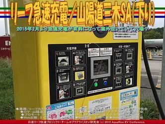 リーフ急速充電/山陽道三木SA(下り)02