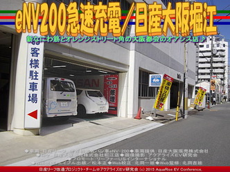 eNV200急速充電/日産大阪堀江01