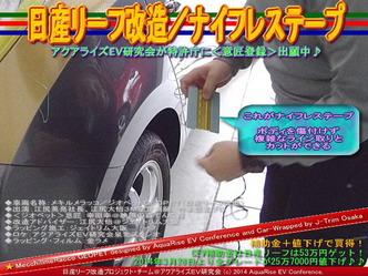 日産リーフ改造/ナイフレステープ@アクアライズEV研究会09