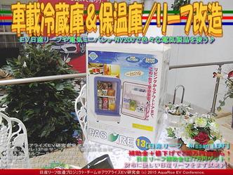 車載冷蔵庫&保温庫/リーフ改造01