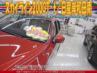 スカイライン200GT-t/日産岸和田南04