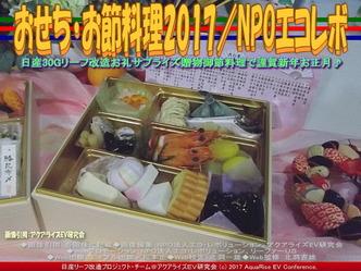 おせち料理2017丁酉/NPOエコレボ画像01