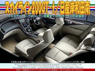 スカイライン200GT-t(2)/日産岸和田南02
