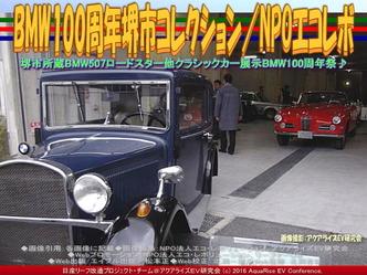 堺市BMWヒストリックカー(1)/デキシィー@エコレボ画像03