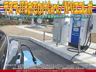 テスラJTBおでかけCard(3)/NPOエコレボ画像03