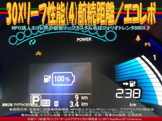 黒リーフ30X性能(4)航続距離/NPOエコレボ画像03