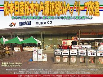 松本日産松本から諏訪湖SAへ(3)/リーフ改造03