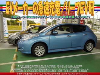 EVメーカーの急速充電(3)/リーフEV研02