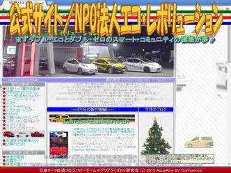公式サイト/NPO法人エコ・レボリューション01