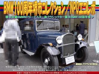 堺市BMWヒストリックカー(1)/デキシィー@エコレボ画像02