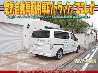 電気自動車商用車EVトラック(3)/エコレボ画像01