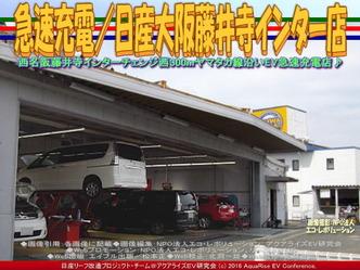 急速充電/日産大阪藤井寺インター店03
