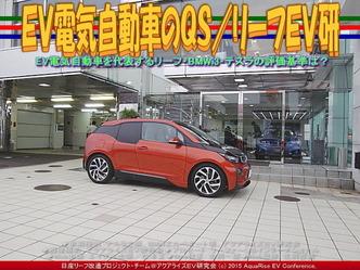 EV電気自動車のQS(3)/リーフEV研01