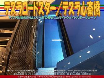 テスラロードスター(3)/テスラ心斎橋01