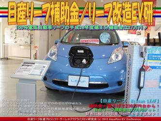 日産リーフ補助金(4)/リーフ改造EV研01