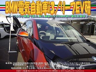 BMW電気自動車i3(3)/リーフEV研04