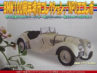 堺市BMWヒストリックカー(3)/328ロードスター画像01