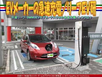 EVメーカーの急速充電/リーフEV研02