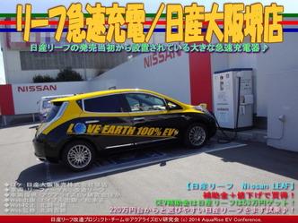 リーフ急速充電/日産大阪堺店03