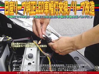 日産リーフ純正LED車幅灯交換/リーフ改造03 ▼クリックで640x480に拡大