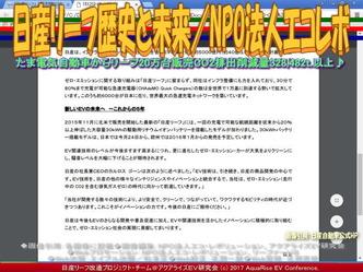 日産リーフ歴史と未来(4)/エコレボ画像03